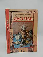 Фролов В. Донлян Х. Дао чая (б/у).