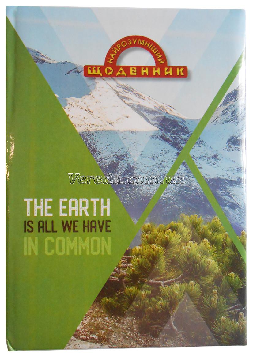 Дневник школьный 48 листов Мир природы