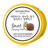 Ночная увлажняющая маска для лица и тела  Natureoyax Snail  sleeping pack со слизью улитки 300 г