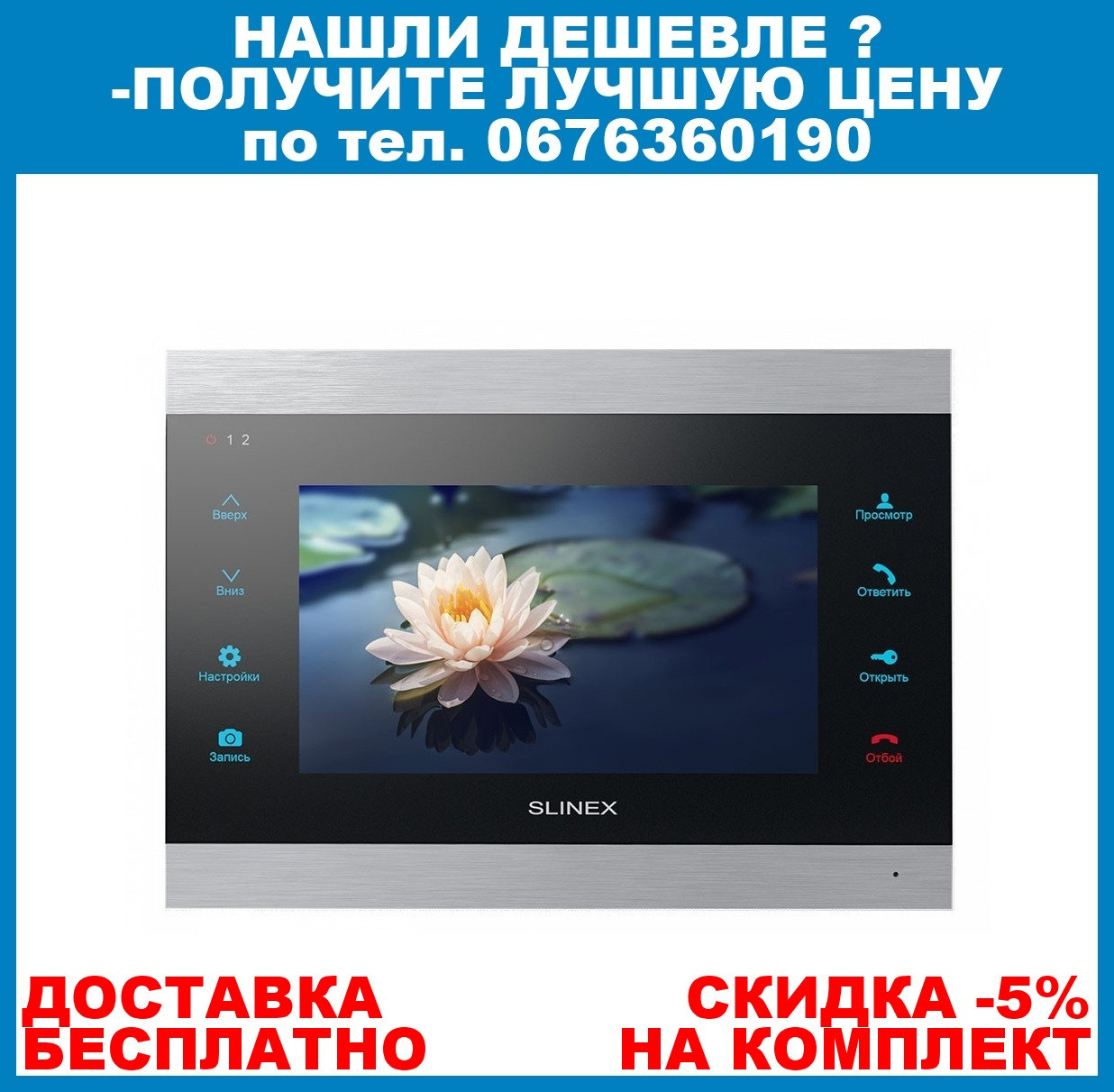 Видеодомофон Slinex SL-07IP (silver + black)