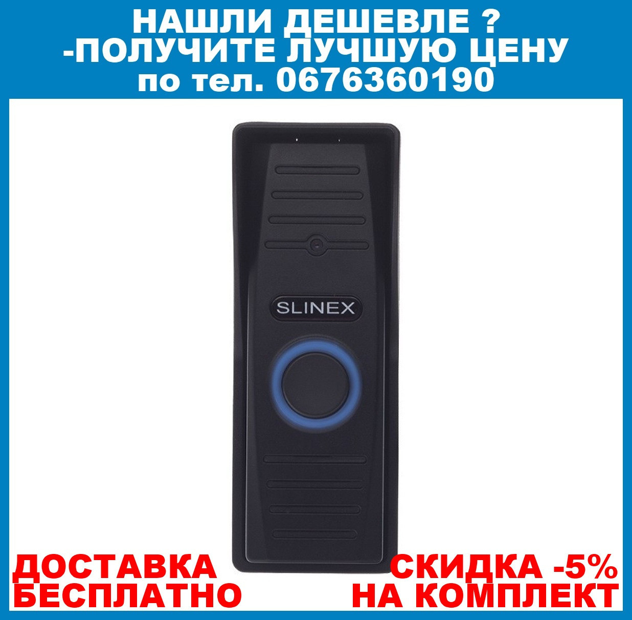 Вызывная панель Slinex ML-15HR Black