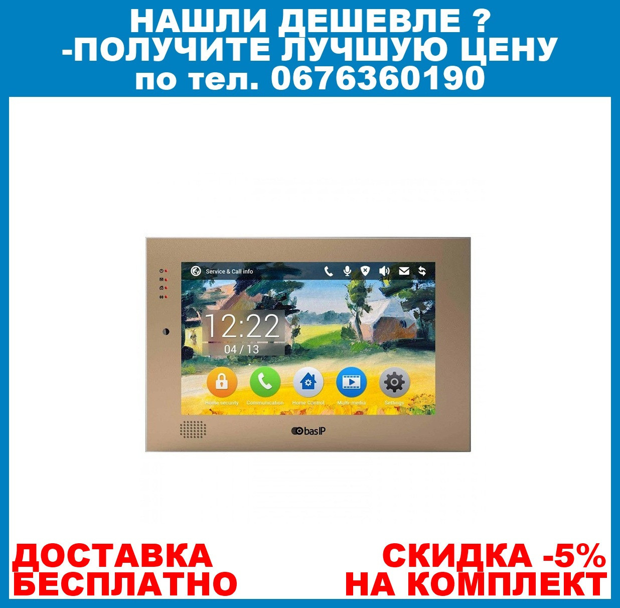 IP видеодомофон Bas-IP AQ-10 G V3 GOLD