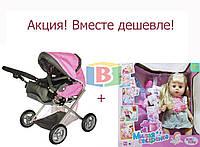 Коляска для кукол + кукла Baby Born. Кукла кушает и пьет водичку.