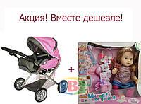 Коляска для кукол + кукла Baby Born. Кукла кушает и пьет водичку. Бардовый