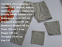 Мужские летние спортивные штаны 3 в 1 размер 54-56