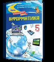 5 клас   Інформатика. Підручник, Морзе, Барна   Оріон