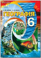 6 клас   Географія. Підручник   Бойко В. М.