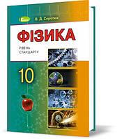 10 клас | Фізика (рівень стандарту, за навчальною програмою авторського колективу під керівництвом Ляшенка О. І.),  Підручник, Сиротюк В.Д. | Генеза