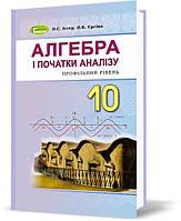 10 клас | Алгебра і початки аналізу (профільний рівень),  Підручник, Істер О.С., Єргіна О.В. | Генеза