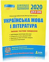 ДПА+ЗНО 2020 Типові тестові завдання. Українська мова і література, Заболотний О.В.   Ранок