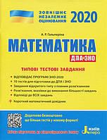 ЗНО + ДПА 2020   Математика. Типові тестові завдання + короткий математичний довідник, Гальперіна А.Р.   Ранок