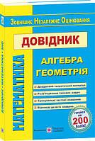 ЗНО 2020   Математика. Довідник для підготовки до зовнішнього незалежного оцінювання, Капіносов А., та ін.   ПІП