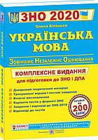 ЗНО 2020 | Українська мова. Комплексна підготовка до ЗНО і ДПА, Білецька О. | ПІП