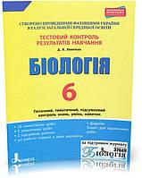 6 клас   Біологія. Тестовий контроль результатів навчання + Зошит для практичних робіт, Леонтьєв   Ранок