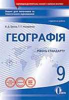 9 клас | Географія, Зошит для поточногота тем. оцін. +практ. Робочий(НОВА ПРОГРАМААМА), Грома В.Д. | Освіта