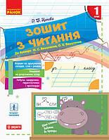 1 клас | Зошит з читання до букваря М. С. Вашуленка, О. В. Вашуленко, Цепова І.В. | Ранок