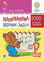 2 клас | Математика. Збірник 1000 сюжетних задач, герої яких живуть, жартують, розважаються, допомагають один