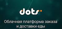 Dots.Food - софт для ресторанов, ориентированных на доставку