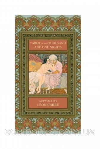 Карты Таро Thousand and One Nights (Тысяча и Одна Ночь)