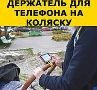 Тримач мобільного телефону на коляску, велосипед, самокат, кермо автомобіля.Phone Holder