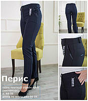 Стильные женские брюки Перис зауженные, 44,46,48,50,52,54,56