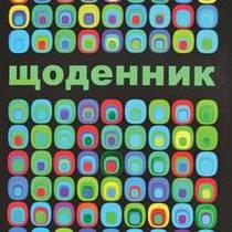 Школьные дневники, словари
