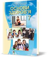 7 клас   Основи здоров'я. Підручник (нова програма 2015)   Бойченко Т.Є.