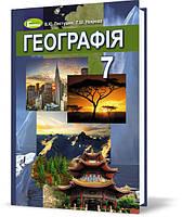 7 клас | Географія. Підручник (нова програма 2015) | Пестушко В.Ю.