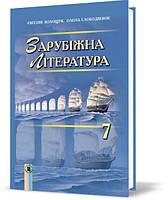 7 клас | Зарубіжна література. Підручник (нова програма 2015) | Волощук Є.В.