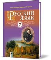 7 клас   Російська мова. Підручник (нова програма 2015)   Полякова Т.М.