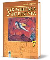 7 клас | Українська література. Підручник (нова програма 2015) | Міщенко О.І.