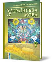 7 клас | Українська мова. Підручник (нова програма 2015) | Заболотний В.В.