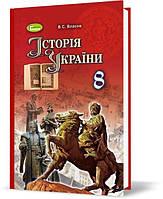8 клас   Історія України. Підручник (програма 2016)   Власов В.С.