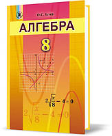 8 клас   Алгебра. Підручник (нова програма 2016)   Істер О.С.