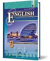 8 клас   Англійська мова. Підручник (нова програма 2016)   Несвіт А.М.
