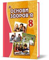 8 клас   Основи здоров'я. Підручник (програма 2016)   Бойченко Т.Є.