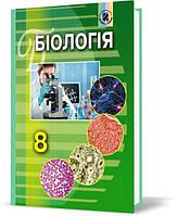 8 клас   Біологія. Підручник (програма 2016)   Матяш