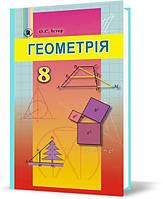 8 клас   Геометрія. Підручник (нова програма 2016)   Істер О.С.