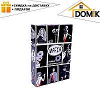 Детская настольная игра 0121 «Мафия» «Данко-тойс» | игра для детей от 10 лет Mafia