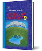 9 клас   Українська література. Підручник (програма 2017)   Авраменко О.М.
