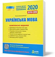 ЗНО + ДПА 2020   Українська мова. Комплексне видання, Данилевська О.М.   Ранок