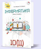 10 (11) клас | Інформатика. Підручник, Морзе | Оріон