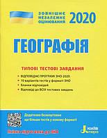 ЗНО 2020   Географія. Типові тестові завдання, Надтока В.О.   Ранок