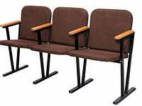 Кресло для актового зала мягкое 3-х местное, (ткань)