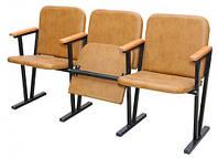 Кресло для актового зала мягкое 3-х местное, (кожзаменитель)