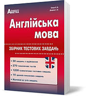 ЗНО | Англійська мова. Збірник тестових завдань | Євчук