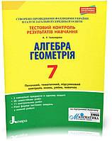 7 клас   Алгебра. Геометрія. Тестовий контроль результатів навчання, Гальперіна   Ранок
