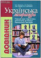 УКРАЇНСЬКА ЛІТЕРАТУРА | Довідник для абітурієнтів та школярів | Мелешко