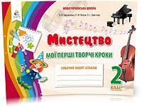 2 клас | Мистецтво, Робочий зошит-альбом, Калініченко О.В. | Освіта