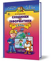 3 клас | Інформатика. Підручник | Коршунова О.В.